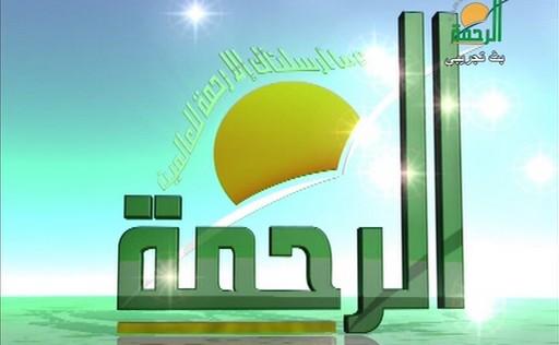 بالصور تردد قناه الرحمه الجديد 20160919 635