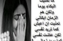 صور صور د حزن ودموع بنات