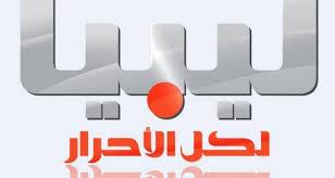 بالصور قناة libya altibiya ويكيبيديا 20160920 1039 1