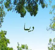 صور اسم ديما عربي و انجليزي مزخرف