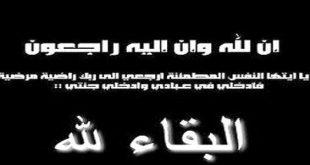 صور صور غلاف حداد علي ارواح الشهداء