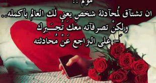 صورة رسائل عتاب وحب