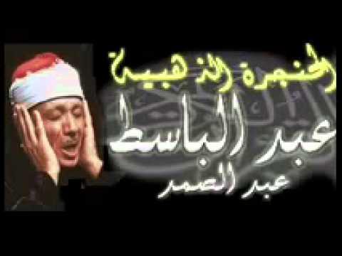تنزيل عبد الباسط