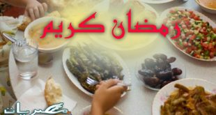 اكلات رمضان 2019 ليبية