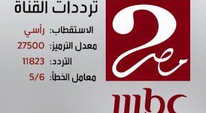 صور تردد قناة ام بي سي مصر 2019