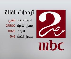 تردد قناة ام بي سي مصر 2019