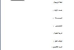 صور نموذج سيرة ذاتية عربي