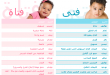 بالصور اسماء بنات اسماء اولاد 20160920 134 1 110x75