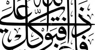 بالصور احكام واقوال دينية 20160920 1384 1 310x165