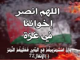 صور كلمات قصيرة لغزة