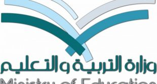 بالصور صور وزارة التربية والتعليم 20160920 1526 1 310x165