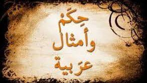 بالصور امثال شعبية جزائرية قديمة 20160920 1591 1 293x165