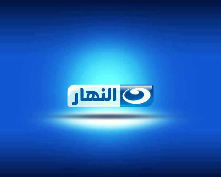 صور تردد قناة النهارعلى النايل سات 2019