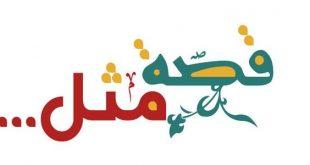 صور اروع الامثال العربية مع قصتها