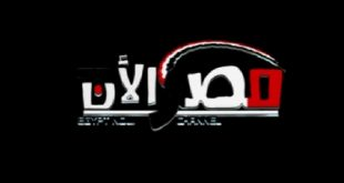 صورة تردد قناة مصر اليوم على النايل سات