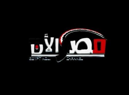صور تردد قناة مصر اليوم على النايل سات