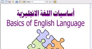 بالصور تحميل كتاب تعليم للغة انجليزية 20160920 189 1 310x165