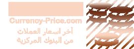 بالصور الريال السعودي يعادل بالدينار 20160920 192 1