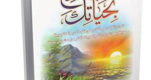 صور كتاب استمتع بحياتك د محمد العريفي pdf
