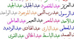 بالصور اسماء الذكور المغربية 20160920 2105 1 310x165