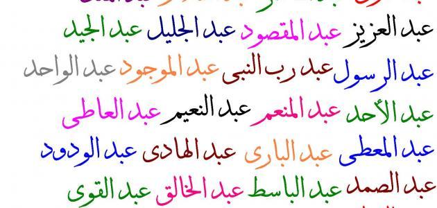 صور اسماء الذكور المغربية