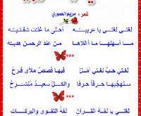 صور اذاعة عن اللغة العربية