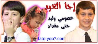 صور لمادا لاتوجد اغاني جديدة للعيد في طيورالجنة