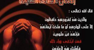 صور كفارة مشاهدة الافلام الاباحية في رمضان