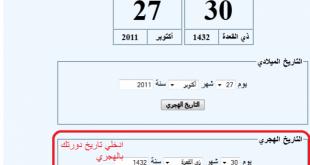 صور طريقة حساب موعد الولادة بالعربي