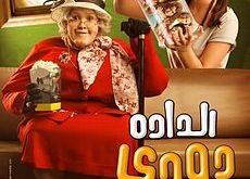 صورة الدادة دودي اسماء الممثلين