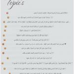 توبيكات اسلامية لواتس اب 2019