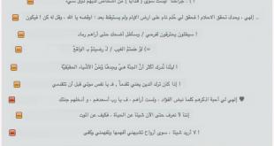 صور توبيكات اسلامية لواتس اب 2019