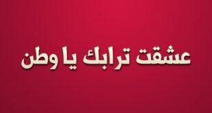 بالصور اقول عن عزة الوطن 20160920 436 1 310x165