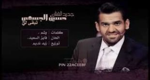 صورة تبقى لي حسين الجسمي كلمات
