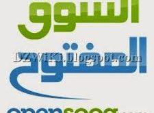 صور سوق ليبيا المفتوح