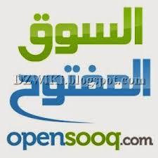سوق ليبيا المفتوح