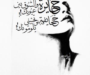 حايرة والشوق بين عيونك mp3