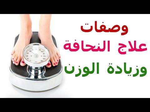 صورة وصفات لزيادة الوزن
