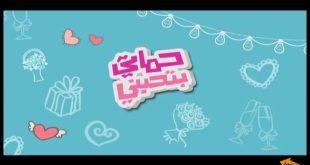 بالصور فيلم حبيبتي حماتي 20160920 836 1 310x165