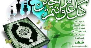 صور مسجات رمضانية جديدة
