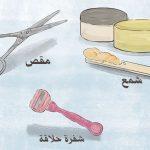 تنظيف المهبل من الشعر