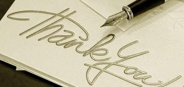 صور كلمات الشكر