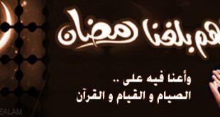 صور توبيكات اللهم بلغنا رمضان