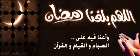 بالصور توبيكات اللهم بلغنا رمضان 20160921 1179 1