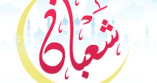 بالصور شهر شعبان بالميلادي 20160921 20 1 310x165