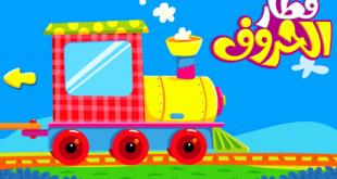 صور قطار الحروف