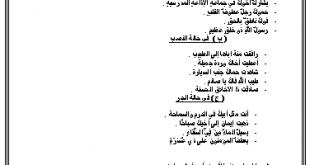 صور مذكرة الصف الثاني الابتدائي لغة عربية سؤال وجواب