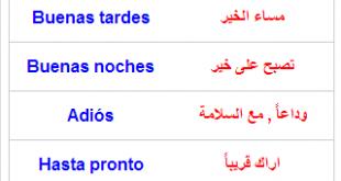 صورة كلمات بالانجليزي عامة مترجمة بالعربي