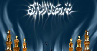صورة صور لقدوم شهر رمضان