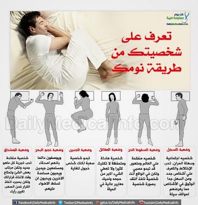 بالصور اعرف شخصيتك من طريقة نومك 20160921 756